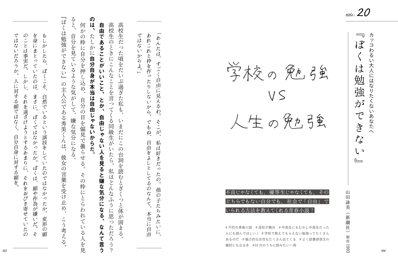 20/50『ぼくは勉強ができない』山田詠美
