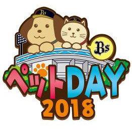 『Bsペットデー2018』を4月15日(日)に開催