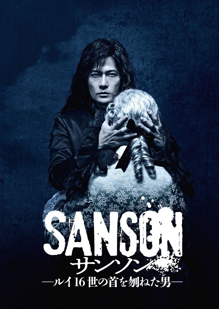 『サンソン-ルイ16世の首を刎ねた男-』