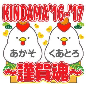 年越しライブイベント『KINDAMA'16-'17~謹賀魂~』に挫・人間、ヤバT、セクマシら全5組追加