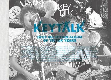 KEYTALK キャリア初となるベスト盤を3タイトル同時発売