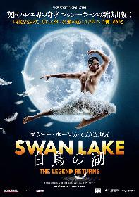 『マシュー・ボーン IN CINEMA/白鳥の湖』新演出版が全国映画館で上映決定 予告動画も解禁