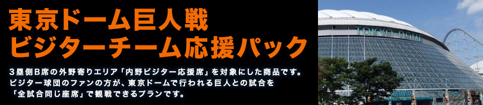 在京の読売巨人軍以外のファンには嬉しい応援パック