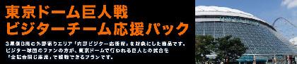 巨人以外のファンもお得に!? 東京ドームで「巨人戦ビジターチーム応援パック」発売