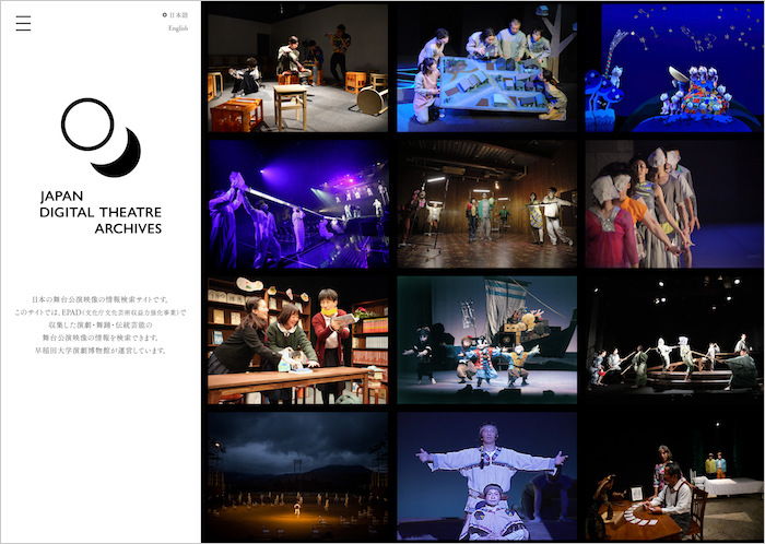 Japan Digital Theatre Archivesのイメージ