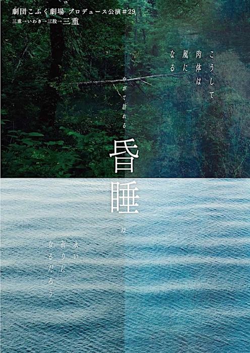 劇団こふく劇場プロデュース公演『昏睡』チラシ表