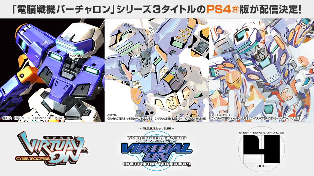 配信で復刻される「電脳戦機バーチャロン」シリーズ三部作 (C)SEGA CHARACTERS (C)SEGA/AUTOMUSS CHARACTER DESIGN:KATOKI HAJIME