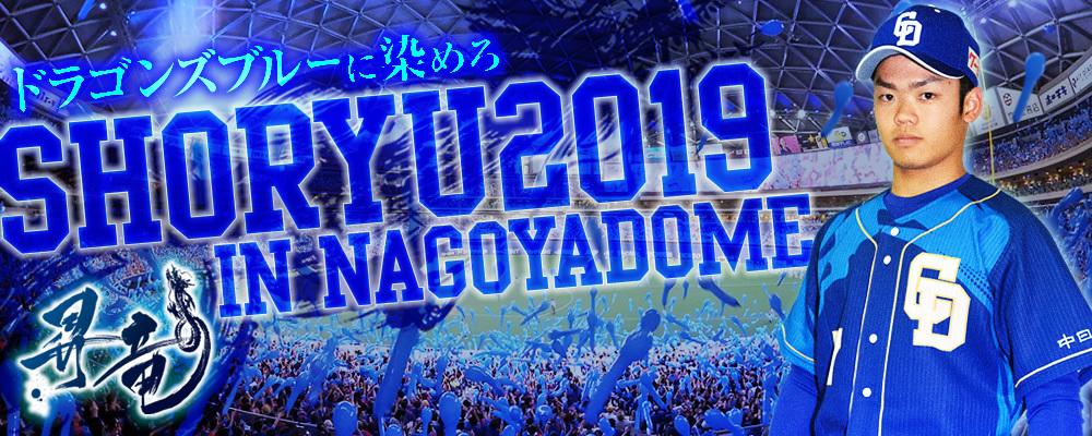 「昇竜レプリカユニホーム」がプレゼントされる『昇竜2019』