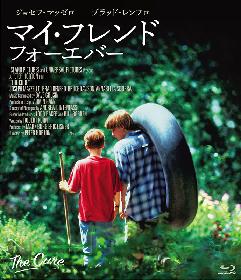 滝沢秀明と今井翼の吹き替えも収録 映画『マイ・フレンド・フォーエバー』初のBlu-ray化が決定