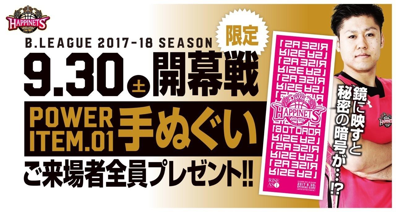 秋田ノーザンハピネッツは、開幕戦の来場者全員に「RISE AS 1 手ぬぐい」をプレゼントする