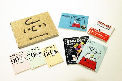 8月はスヌーピーの誕生月!梅田 蔦屋書店で「Happy Birthday SNOOPY!PEANUTS BOOK FAIR」が開催中