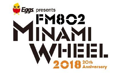 『MINAMI WHEEL』第3弾にthe peggies、DATS、テスラは泣かない。ら約100組追加