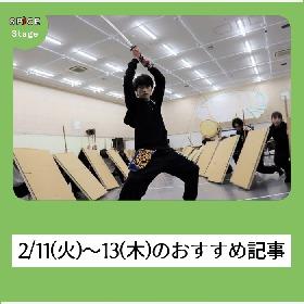【ニュースを振り返り】2/11(火)〜13(木):舞台・クラシックジャンルのおすすめ記事