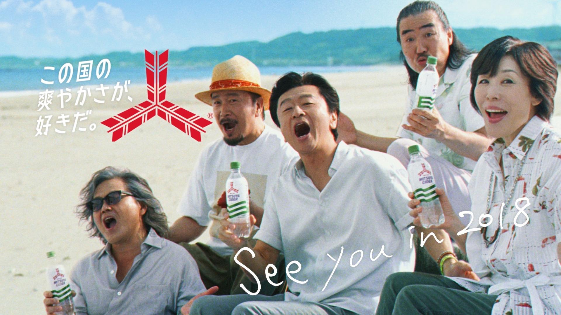 三ツ矢サイダーTVCM「夏とサザンとサイダーと」編