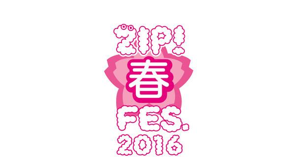 「ZIP!春フェス 2016」ロゴ