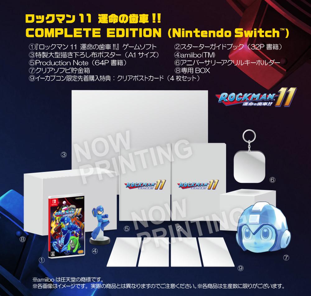 イーカプコン限定版『ロックマン11 運命の歯車!! COMPLETE EDITION』Nintendo Switch