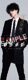 菅原卓郎、歌謡コンセプト・アルバムの特典ブロマイド、スリムポスターの絵柄を公開 インストアライブ&握手会も決定