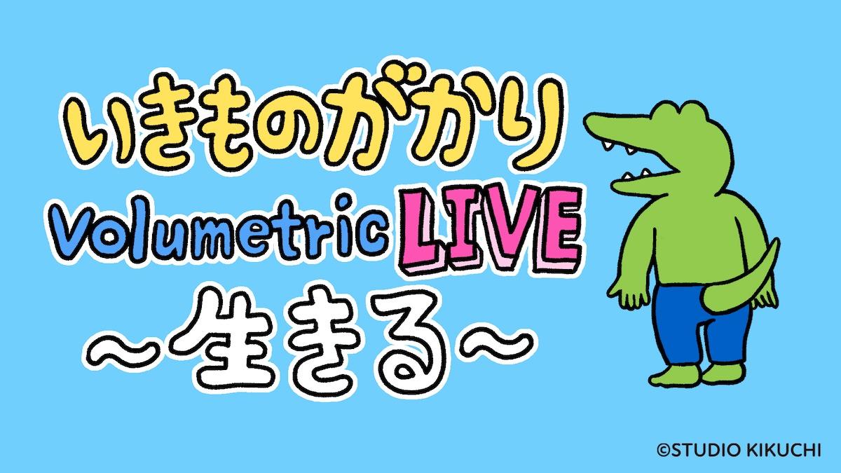 いきものがかり Volumetric LIVE ~生きる~