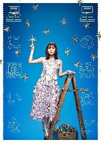内田理央主演 ブルー&スカイが作・演出を手掛ける舞台『星の数ほど星に願いを』の上演が決定