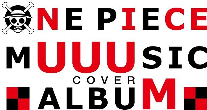 (C)尾田栄一郎/集英社・フジテレビ・東映アニメーション(C)UUUM ONE PIECE MUUUSIC COVER ALBUM