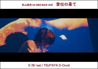秋山黄色、8月に新曲を配信リリース&初のワンマンライブ開催決定