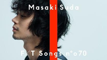 菅田将暉、新曲「虹」先行配信開始 YouTubeチャンネル『THE FIRST TAKE』とプレミアムコンテンツも制作