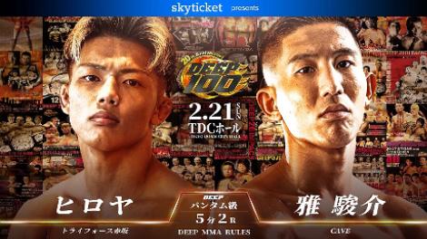 ヒロヤ(トライフォース赤坂) VS雅駿介(CAVE)
