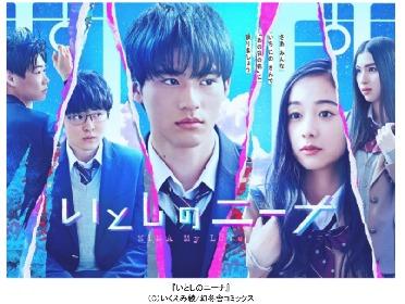 岡田健史主演、いくえみ綾の原作のドラマ『いとしのニーナ』キービジュアル、 スポット動画が公開