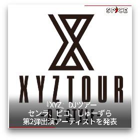 『XYZ』DJツアー、Nulbarichなど【1/10(木)オススメ音楽記事】