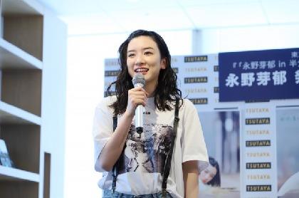 『半分、青い。』永野芽郁、「佐藤健とトヨエツのどちらがかっこいい?」との質問にどう答える? フォトブック発売記念イベント