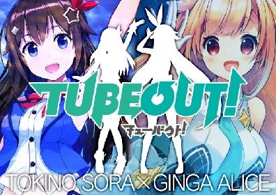 VTuberときのそら×銀河アリスのARライブ「TUBEOUT!」LINE LIVEで生放送決定