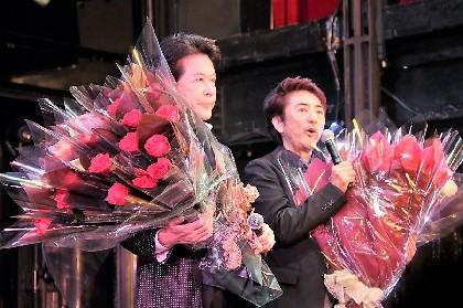 「最強のカップル」鹿賀丈史と市村正親コンビがついに10周年を迎える! ミュージカル『ラ・カージュ オ・フォール』記念イベント