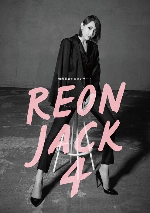 『REONJACK 4』キービジュアル
