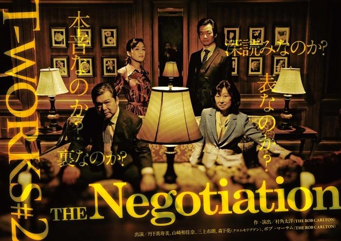 T-works#2『THE Negotiation』公演チラシ。 [デザイン]堀川高志
