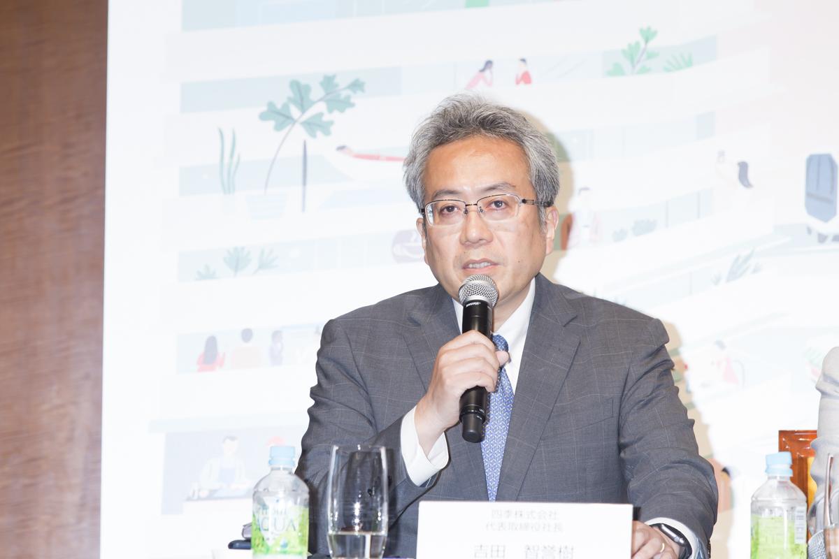 四季株式会社 代表取締役社長 吉田智誉樹氏(撮影:中田智章)