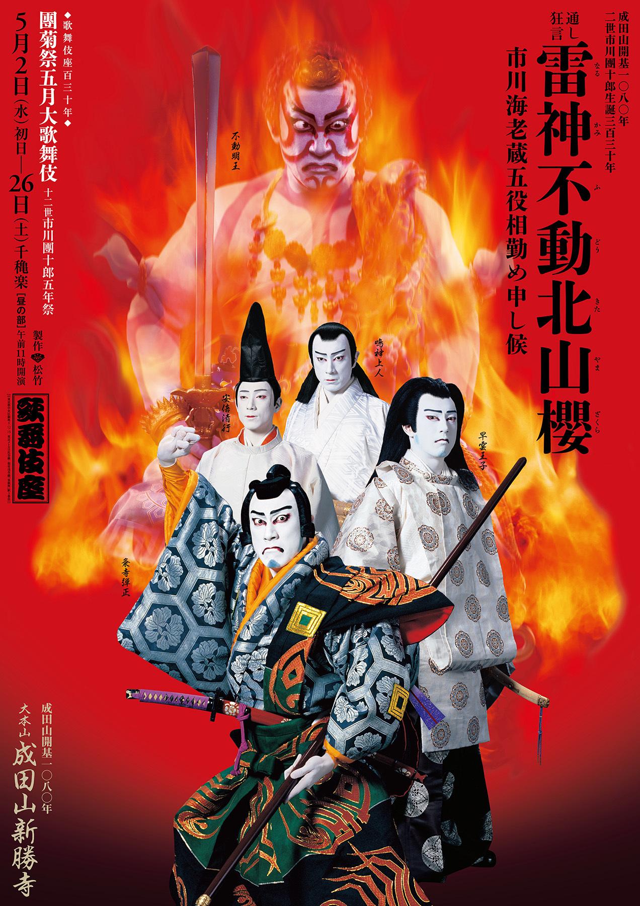 成田山開基1080年記念「雷神不動北山櫻」を、5月の歌舞伎座で上演!チケット好評発売中!