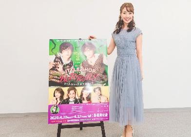 妃海風が宝塚歌劇団退団後初のミュージカル作品として出演する『リトル・ショップ・オブ・ホラーズ』への意気込みを語る