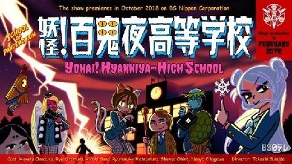 妖怪学園ドラマ『妖怪!百鬼夜高等学校』のPV映像が解禁 舞台公演のタイトル、DVD発売、出演者サイン色紙プレゼントキャンペーンも決定