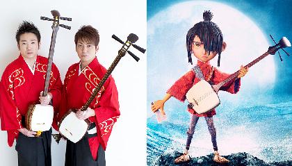 ビートルズの名曲を三味線で大胆カバー『KUBO/クボ 二本の弦の秘密』日本語吹替え版主題歌が吉田兄弟に決定