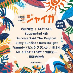 『ジャイガ2020』開催決定、第一弾出演者にKEYTALK、Novelbright、サバプロ、BiSH、Vaundyら12組