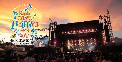 『長岡 米百俵フェス ~花火と食と音楽と~ 2021』開催延期を発表「米フェスだからこそ、このタイミングでは開催すべきではないと判断」