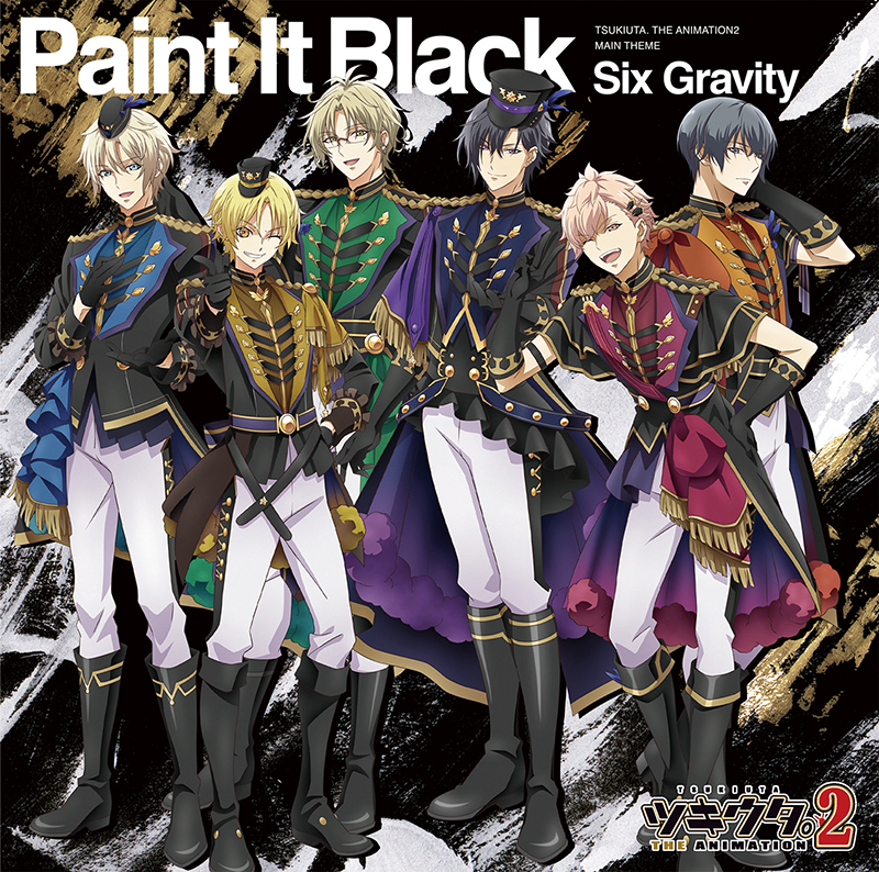 『ツキウタ。THE ANIMATION2』主題歌「Paint It Black」/Six Gravityジャケット (C) TSUKIANI.2