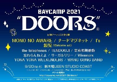 """『BAYCAMP 2021 """"DOORS""""』第3弾出演者としてMONO NO AWARE、ナードマグネット、I's、鋭児を発表"""