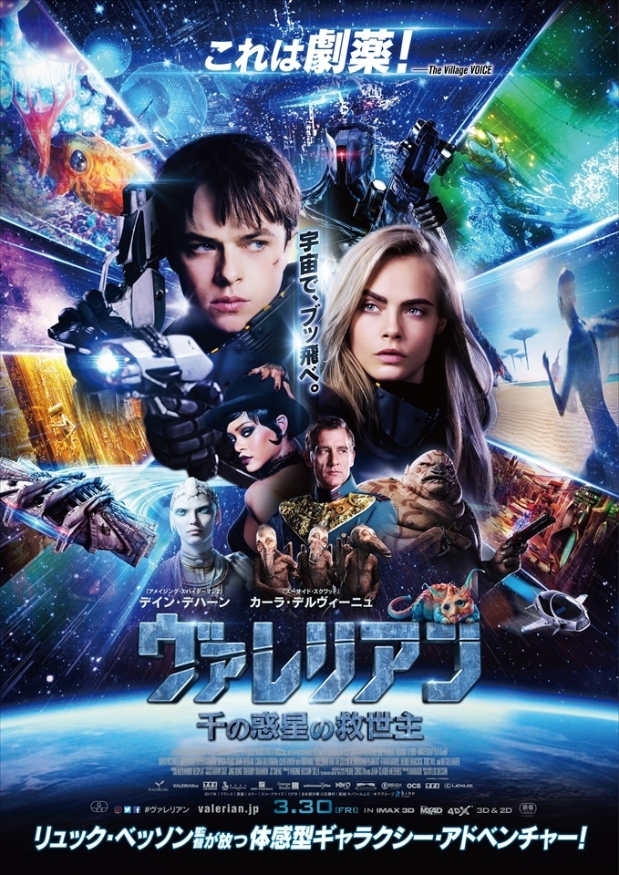 (C)2017 VALERIAN S.A.S. - TF1 FILMS PRODUCTION