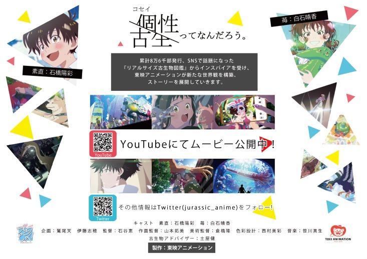 『ジュラしっく!』 (C)東映アニメーション