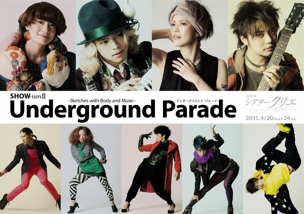 『Underground Parade』