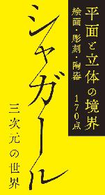 """『シャガール 三次元の世界』展をレポート 国内初公開を含む""""シャガール彫刻""""が一挙公開!"""