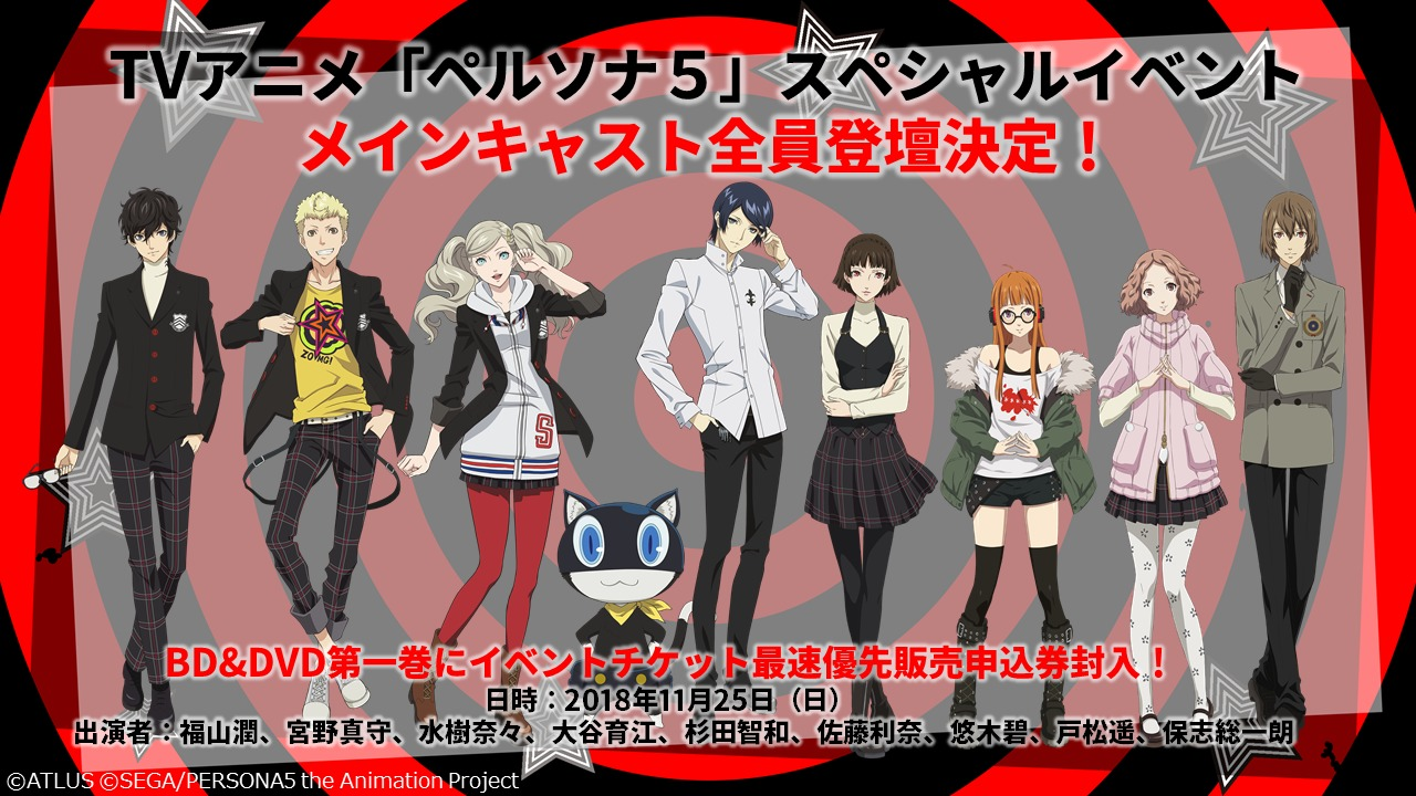 TVアニメ『ペルソナ5』スペシャルイベント登壇情報 (c)ATLUS (c)SEGA/PERSONA5 the Animation Project