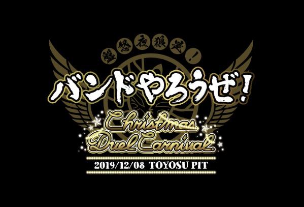 リズムゲームアプリ『バンドやろうぜ!』豊洲PITライブ『BAND YAROUZE! Christmas Duel Carnival』 (C)BANYARO PROJECT