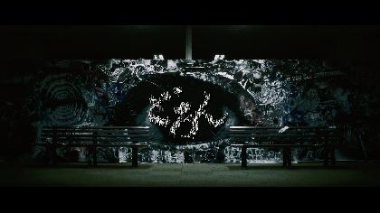 """King Gnu、""""盲目の視線""""をテーマに制作した「どろん」MVを明日YouTubeプレミア公開"""